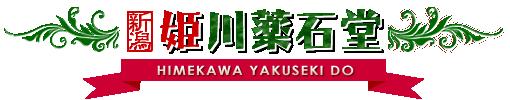 姫川薬石堂