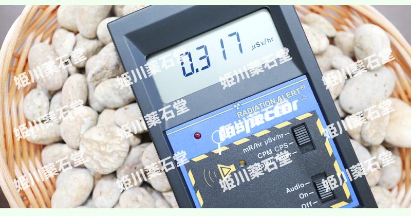 姫川薬石の放射線測定
