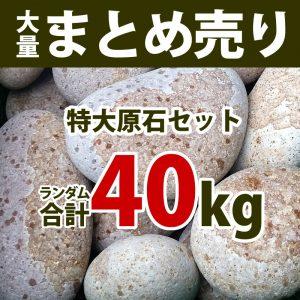 set40kg